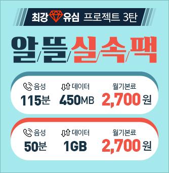 최강유심 프로젝트 3탄! 알뜰실속팩!