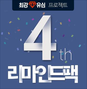 최강유심 프로젝트 4탄! 리마인드팩!