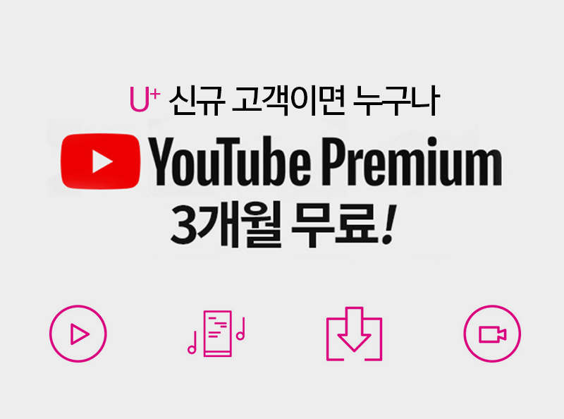 U+신규고객 유튜브프리미엄 3개월 무료