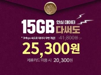 데이터안심15G 다써도 추가요금없이!