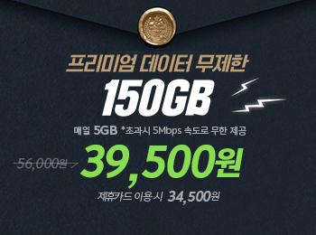 프리미엄데이터 최대150GB 속도보장!