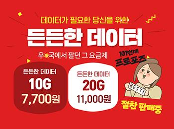 든든한데이터10G/20G 절찬판매중