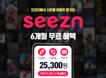 KT 시즌 6개월 무료!