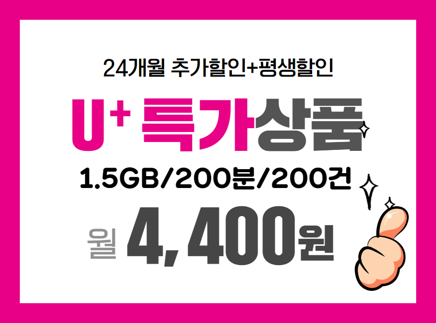 U+특가! 월4,400원!