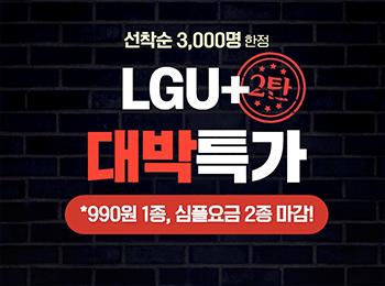 LGU+특별프로모션2탄