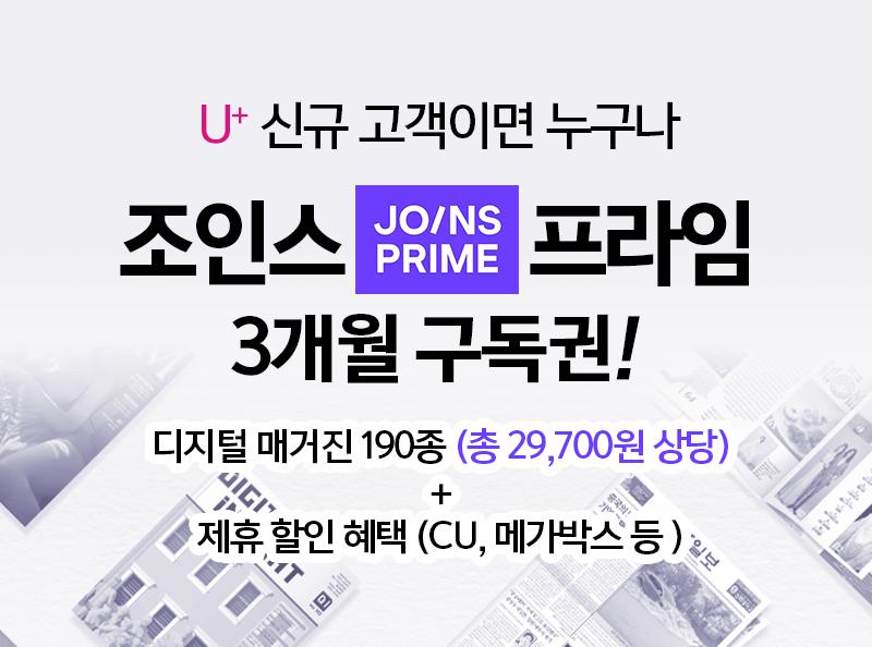 U+신규고객 조인스프라임 3개월 구독권