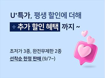 LGU+ 고객감사릴레이 특가!
