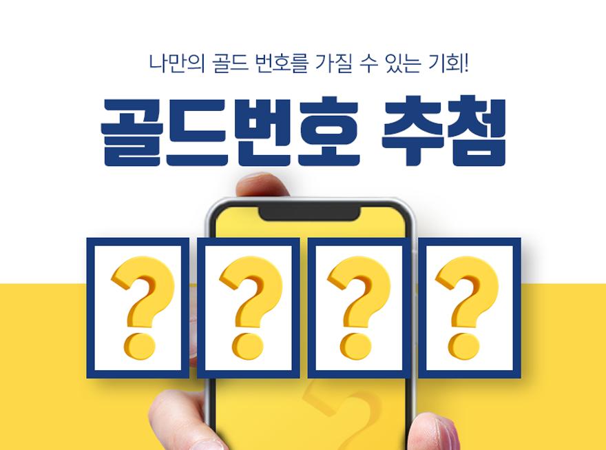 SKT 골드번호 추첨!