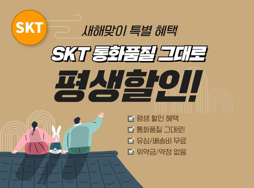 SKT 새해프로모션