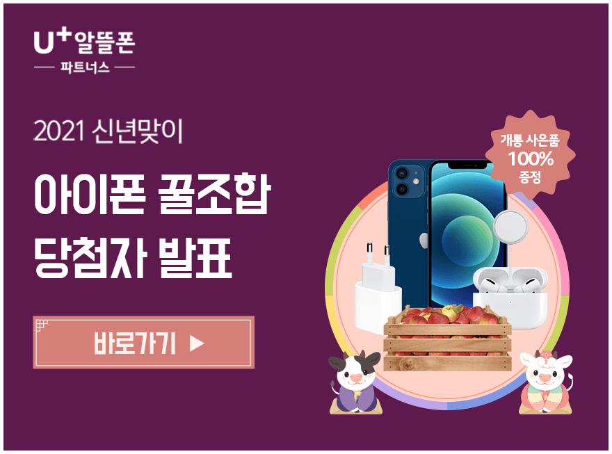 [당첨자발표] 아이폰 사은품증정 이벤트