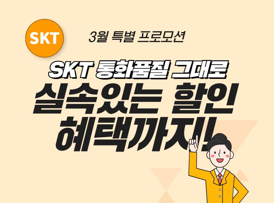 SKT 3월 특가!