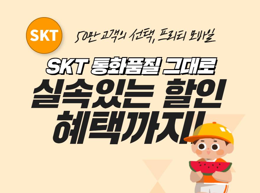 SKT 6월 프로모션