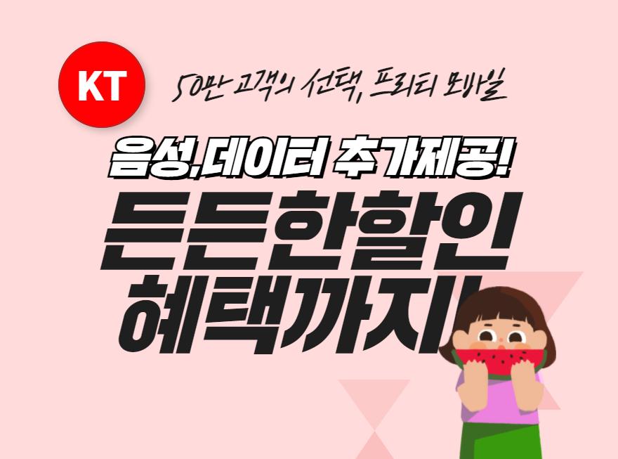 KT 6월 프로모션