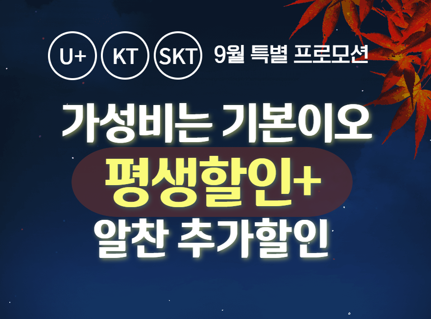 9월 통신3사 특별 프로모션!